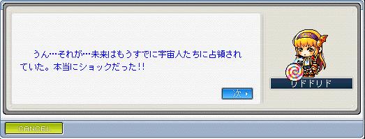 メイプル_101006_004917