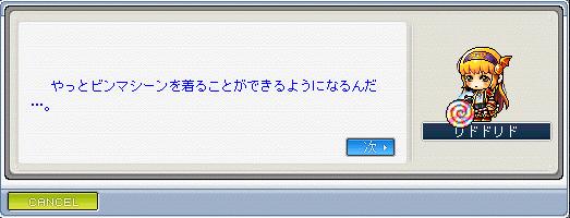 メイプル_101006_004932