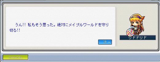 メイプル_101006_004922