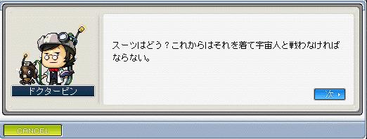 メイプル_101006_005037