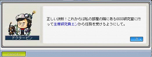 メイプル_101006_005102
