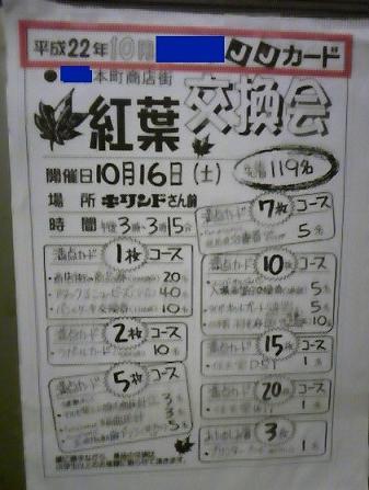 紅葉交換会!?