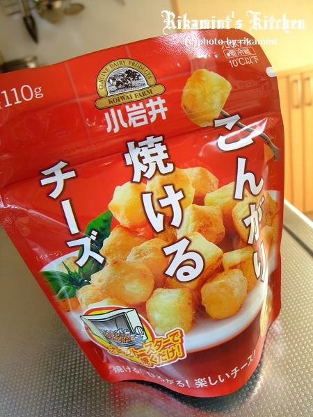 DSCF11・14焼けるチーズ (3)