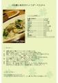 牡蠣と椎茸のチャウダーパスタレシピ