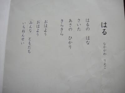 日本の教科書