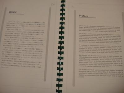 英語で日本語勉強テキスト