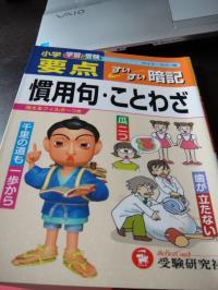2012 カフェ用日本語勉強テキスト