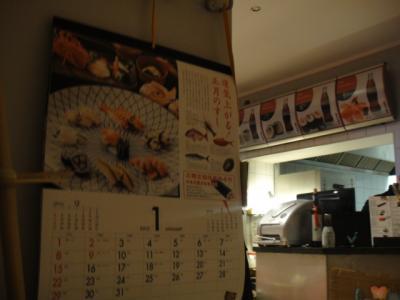 1 2012  寿司バーに日本のカレンダー