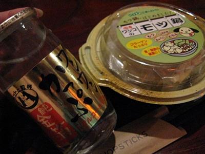 わんこ用モツ鍋&ワンワンかっぷ