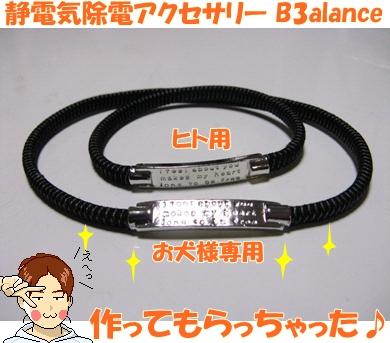 B3alance(ビースリーバランス)