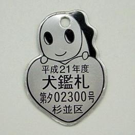 なみすけ犬鑑札!