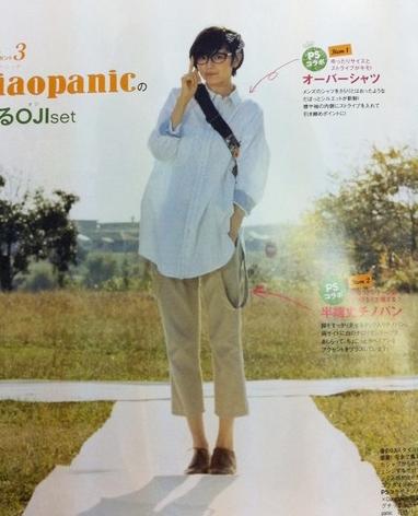 春の「OJIガール」スタイル!