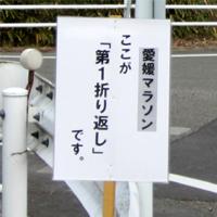 0208マラソン看板