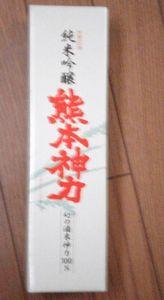 純米吟醸 熊本神力