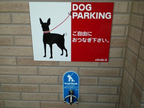 犬のパ-キング