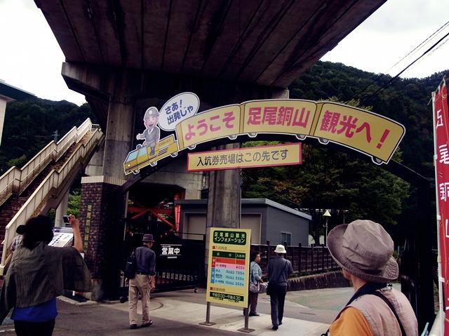 640006-足尾銅山入口