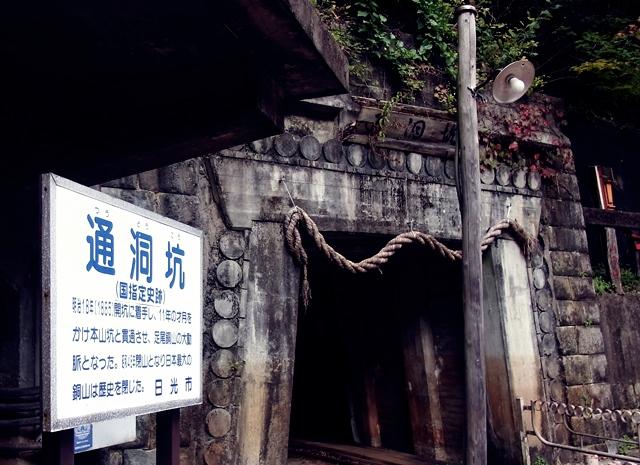 640007-通洞坑入口