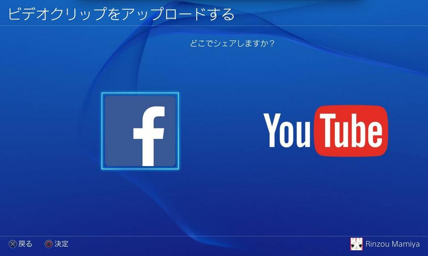 PS4でYoutubeにシェア