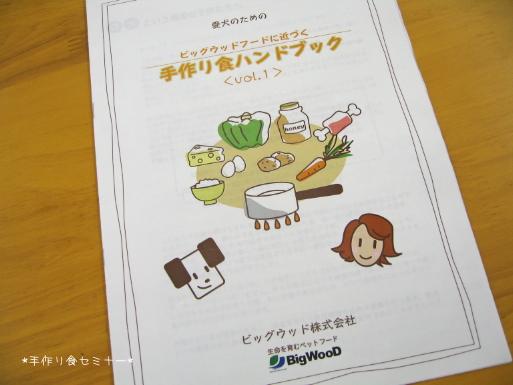 手作り食セミナー