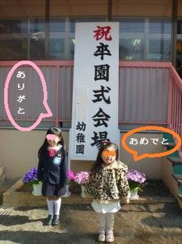 姫1号卒園式