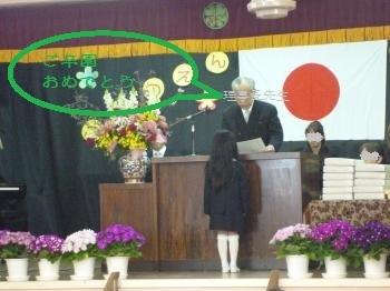 姫1号卒園式2