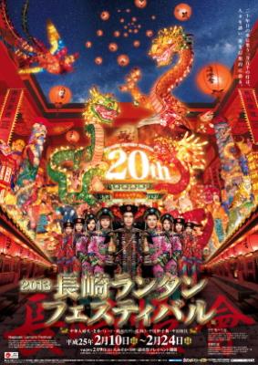2013_poster.jpg