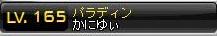 Maple130214_223112.jpg