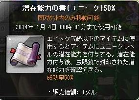 Maple140101_000847.jpg