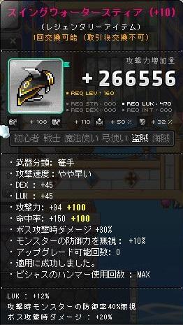 Maple140203_211144.jpg