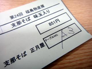 DSC06759_convert_20120303205100.jpg