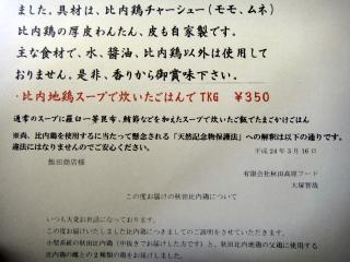 DSC07174_convert_20120320121049.jpg