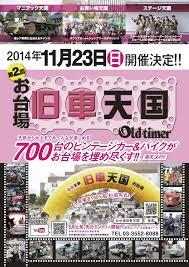 お台場旧車天国2014.jpg