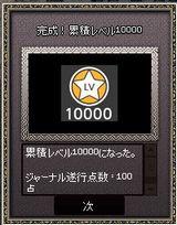 mabinogi_2013_12_16_191  10000