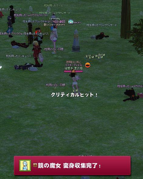 mabinogi_2013_12_29_007 獲得