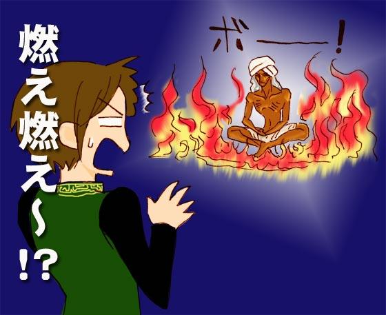 燃えよ!ヨギ!