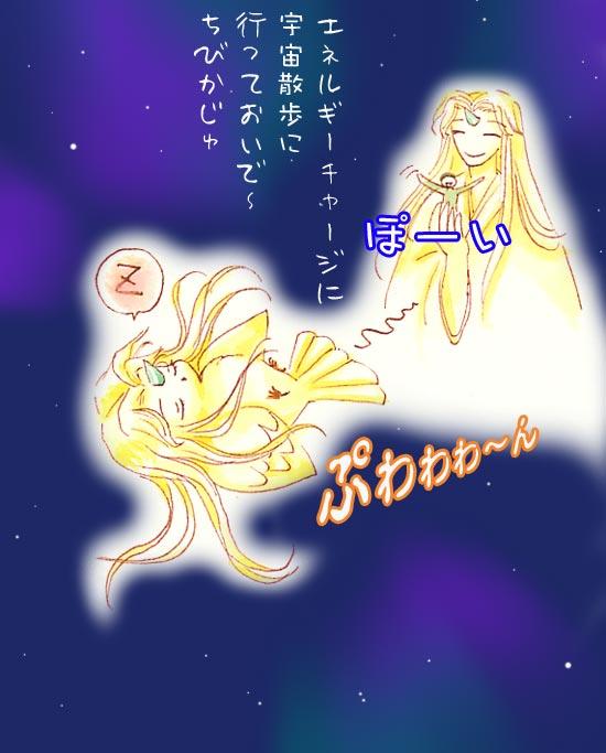 宇宙ちゃーじ?2
