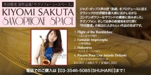sakuta7.jpg