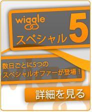 wigspecal5.jpg