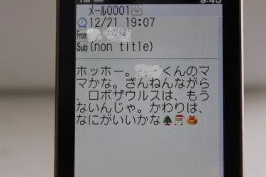 携帯メール