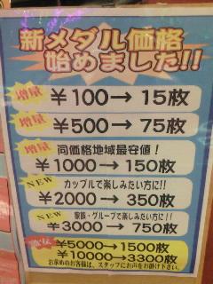 メダルの値段改正