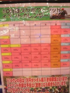 クレイベカレンダー