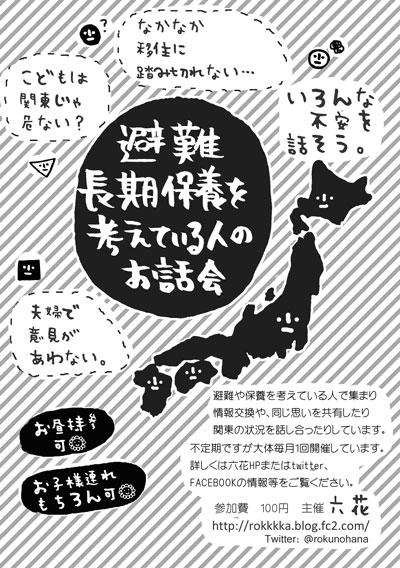 hinanohanashi2.jpg