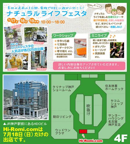 HDC神戸主催のLOHASをテーマにしたナチュラルライフを楽しむ夏休み直前イベント【ナチュラルライフフェスタ】に出店いたします!