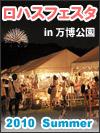 第11回 ロハスフェスタ 2010年08月7日・8日(土・日) 12:00~21:00