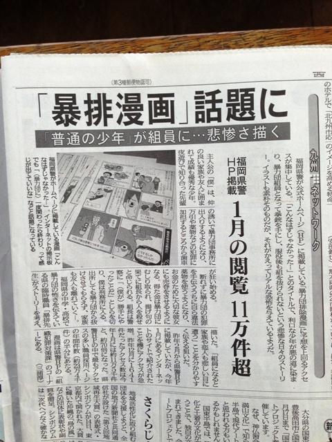 fukuokakennkei20130226.jpg