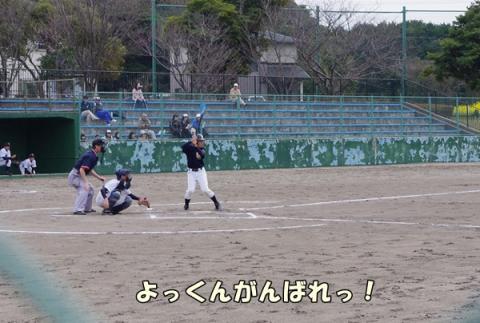 野球応援②
