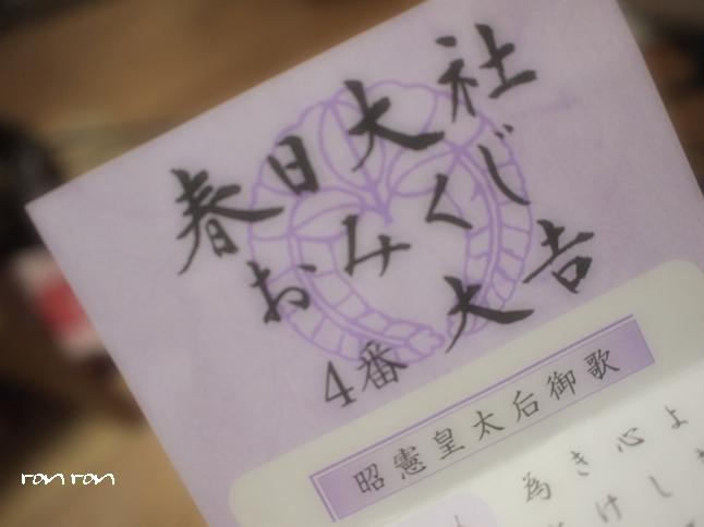 2012おみくじ1