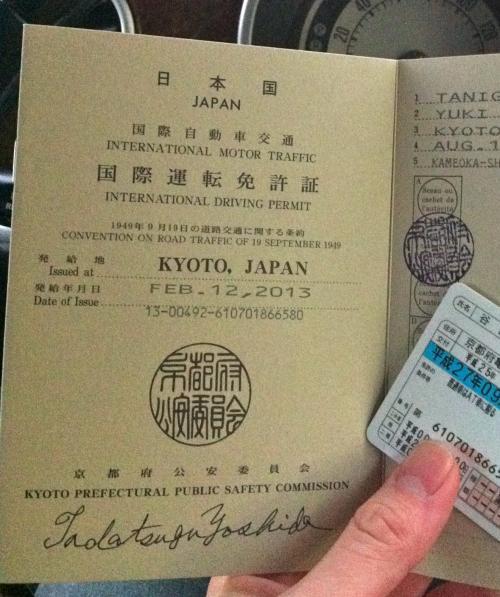 国際免許_convert_20130212222215