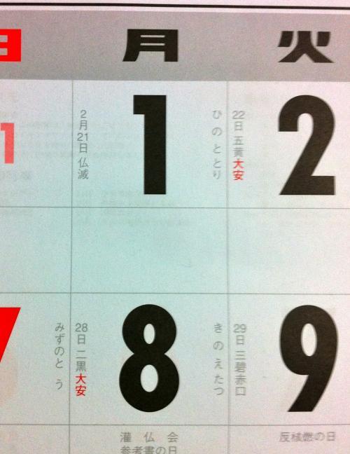 暦_convert_20130301023201