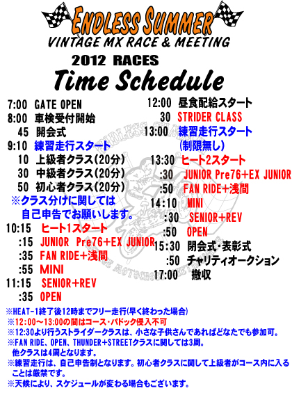 ■ENDLESS-SUMMER-2012-初戦